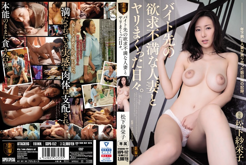 SSPD-152 japanese porn Fucking All Day Everyday With Repressed Married Woman From Work. Saeko Matsushita