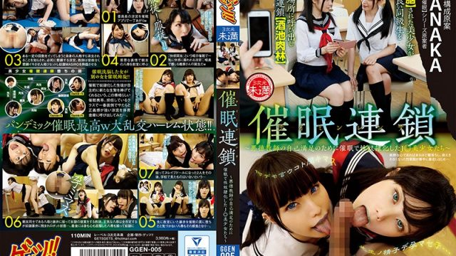 GGEN-005 porn japan hd A Devious High School Teacher Manipulates His Beautiful Young S*****ts Into Being His Sex Sluts