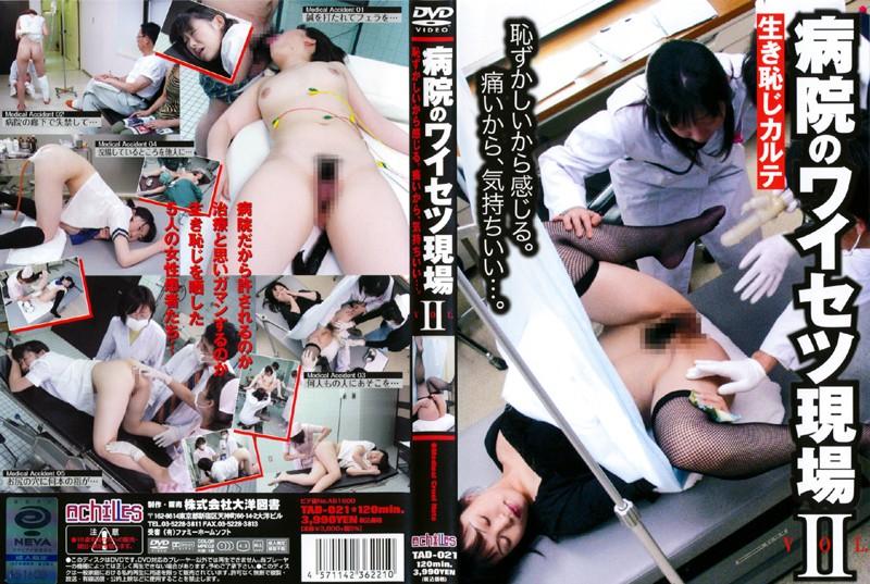 TAD-021 asian sex videos Obscene Part of the Hospital 2