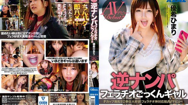XRW-814 jav Reverse Pick Up Blowjob Cum Swallowing Gal Porn Debut, Himari Yuki