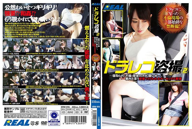 XRW-816 porn japan hd On-Board Camera Peeping 2 – Adultery, Debt Repayment, Revenge – The Various Circumstances