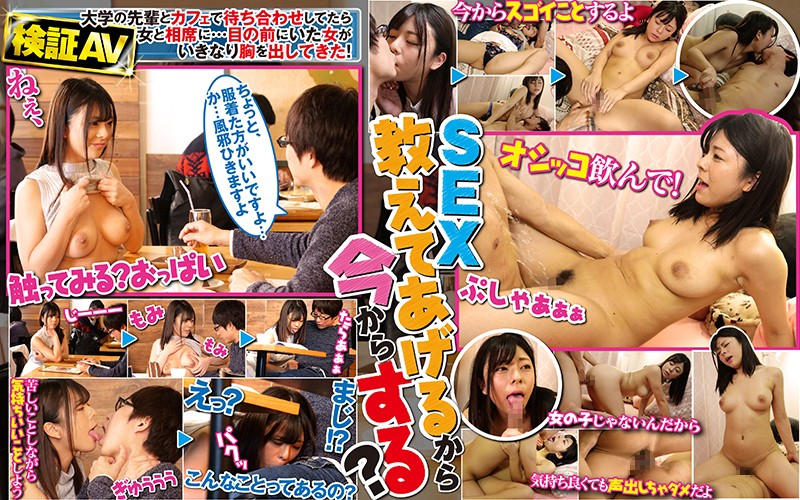 AKDL-014 tokyo tube Azusa Misaki [An Investigative Adult Video] What Will This Cherry Boy When He Sits Next To A Woman At A Cherry