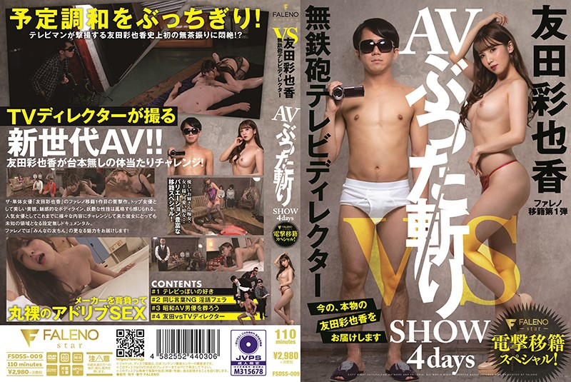 FSDSS-009 jav porn best A Reckless TV Director Vs Ayaka Tomoda A Slashing And Crashing Adult Video Show 4 Days