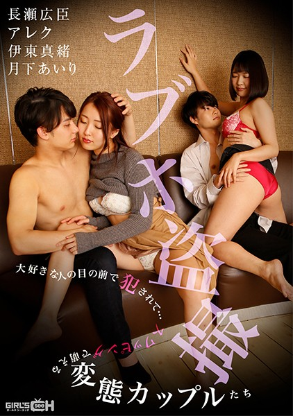 GRCH-341 jav watch online Mao Ito Airi Tsukishita Peeping At A Love Hotel – Fucked In Front Of Their Boyfriends – Perverted Couples Who Get Off On