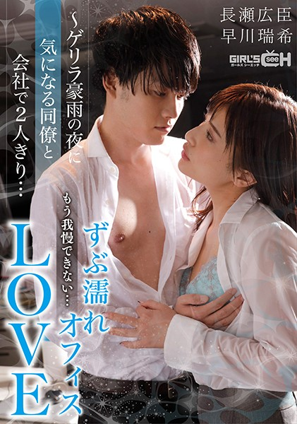 GRCH-345 japanese porn movie Mizuki Hayakawa Dripping Wet Office Love – On A Rainy Stormy Night, I Was Trapped In The Office With My Colleague,