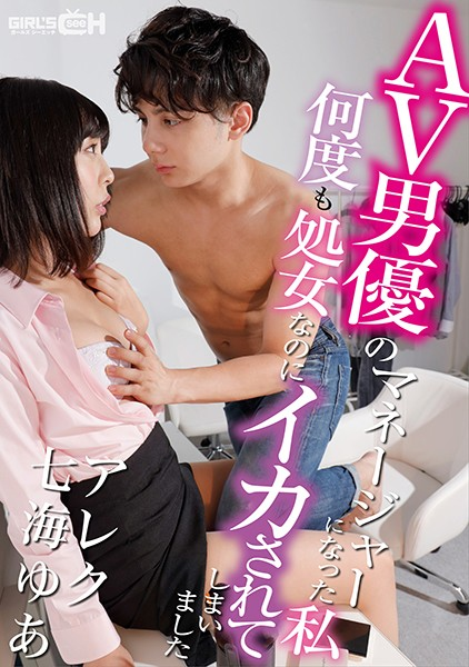 GRCH-346 javtube Yua Nanami My Job Is To Manage An Adult Video Actor's Career I'm A Virgin, But I Was Made To Cum Over And Over