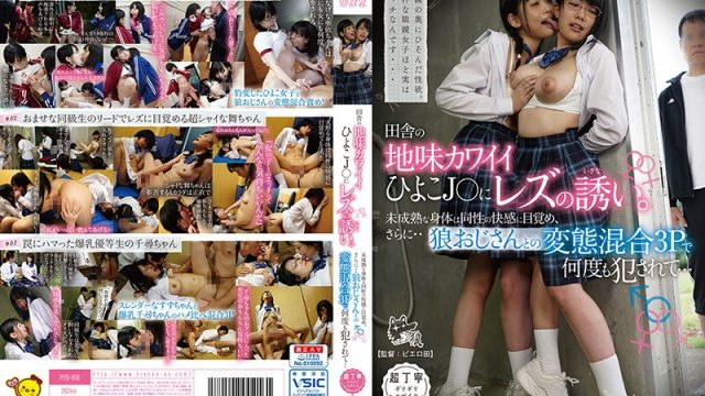 PIYO-058 japanese sex movie A Cute Girl From The Countryside Gets Invited To Try Girl-On-Girl – Her Young Body Awakens To The