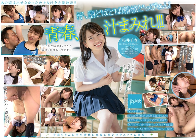 SDAB-119 porn jav Chiharu Sakurai Covered In Young Juice – Spit, Sweat, Sex Juice And Cum Rain Down On Her Like A Tropical Storm! – 11