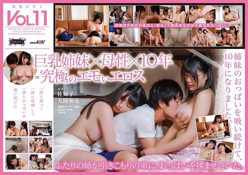 SDMF-009 japanese porn videos I've Spent 10 Years Sucking My Stepsisters' Tits – Fruity Family Vol. 11 – Sachiko, Waka Misono