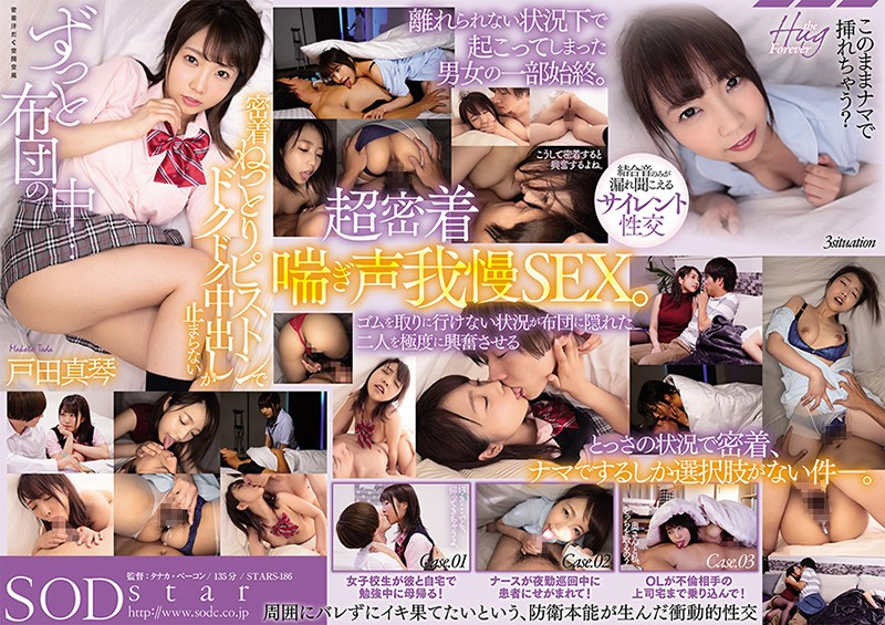 STARS-186 japanese sex movies Under The Covers – Passionate Piston Sex And Neverending Creampies – Makoto Toda