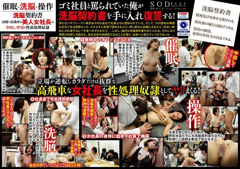 STARS-189 xxx jav Sho Nishino A Brainwashing Contract A Naughty And Haughty Beautiful Lady Boss Becomes A Creampie Cum Bucket Sex