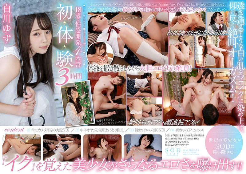 STARS-192 jav movie Sexual Awakening At 18 – 4 Scenes Of Real Sex – 3 Hours – Yuzu Shirakawa
