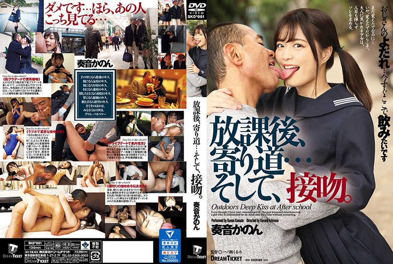 SKD-001 jav porn streaming Detour After School… And Kissing. Kanon Kanade