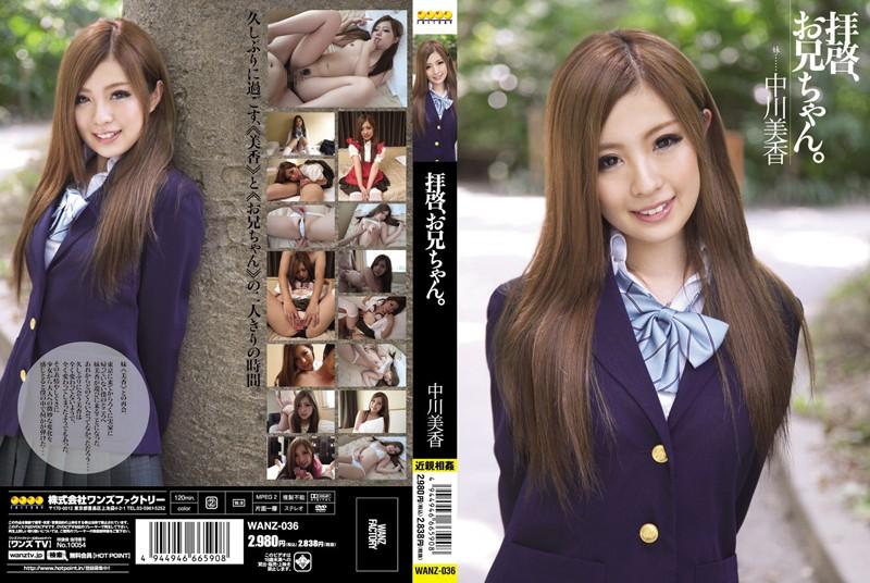 WANZ-036 jav actress Greetings, Dear Brother Mika Nakagawa