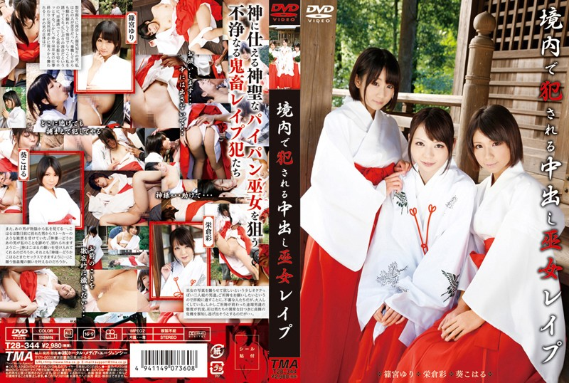 T28-344 japanese porn movies Priestesses are Raped and Get Creampied in a Shrine Yard