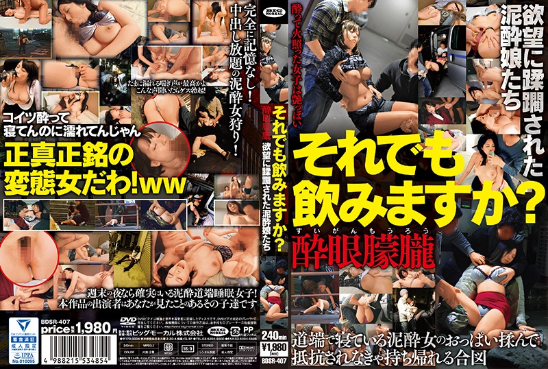 BDSR-407 jav xxx You're Still Chugging? Tipsy Girls Overcome By Desire