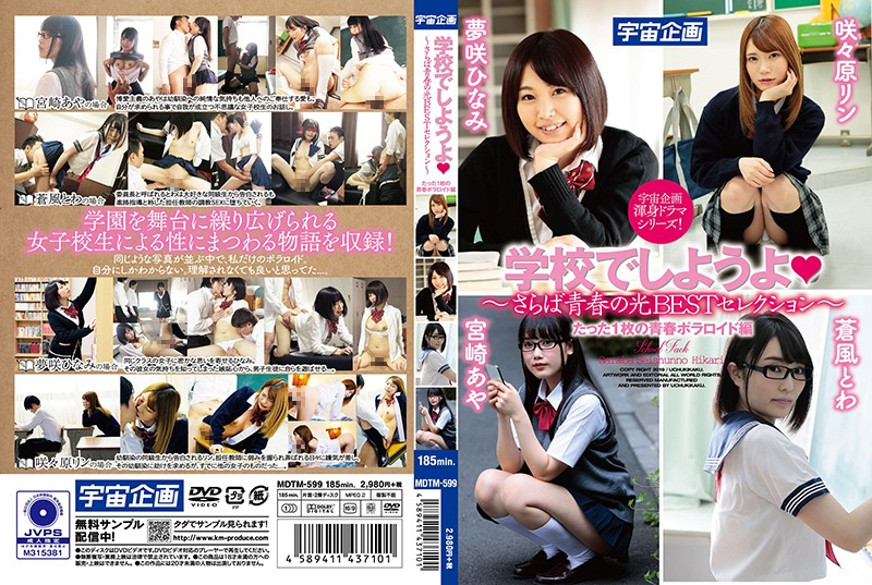 MDTM-599 japan av movie Let's Have Sex In School – Commemorating The End Of Their Youth – A Snapshot Of Their School Days