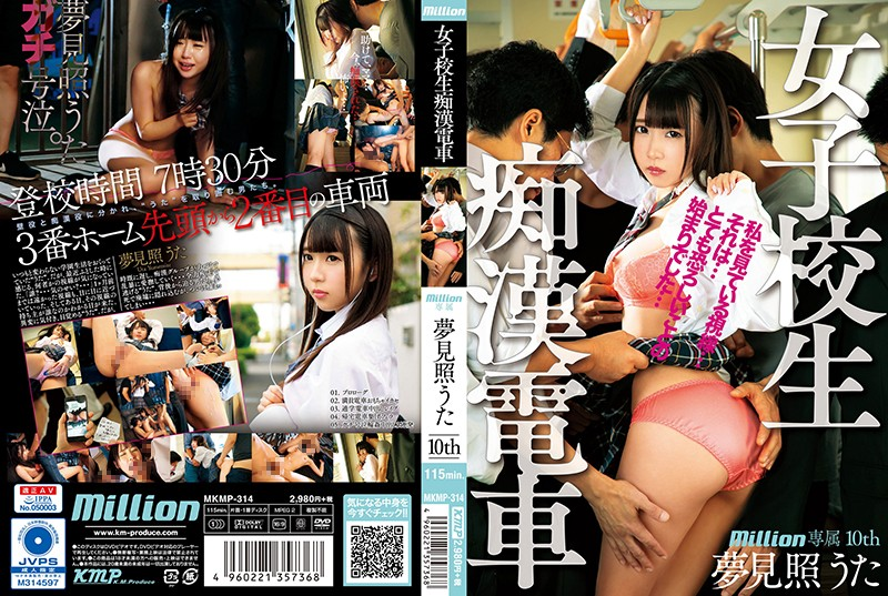 MKMP-314 streaming jav Uta Yumemite S********l And A Train Pervert: Someone Was Watching Me… And Then… Something Filthy Happened…