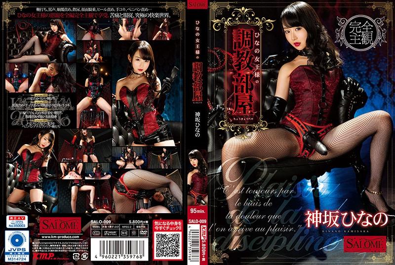 SALO-009 japan porn Queen Hinano's Training Room, HInano Kamisaka