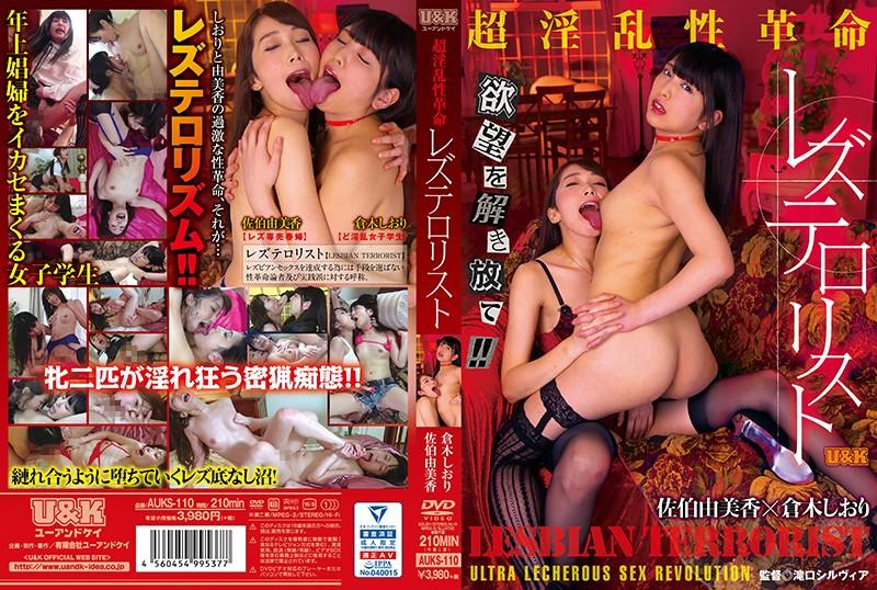 AUKS-110 watch jav online Super-Lewd Revolution Lesbian Terrorist Shiori Kuraki Yumi Saeki
