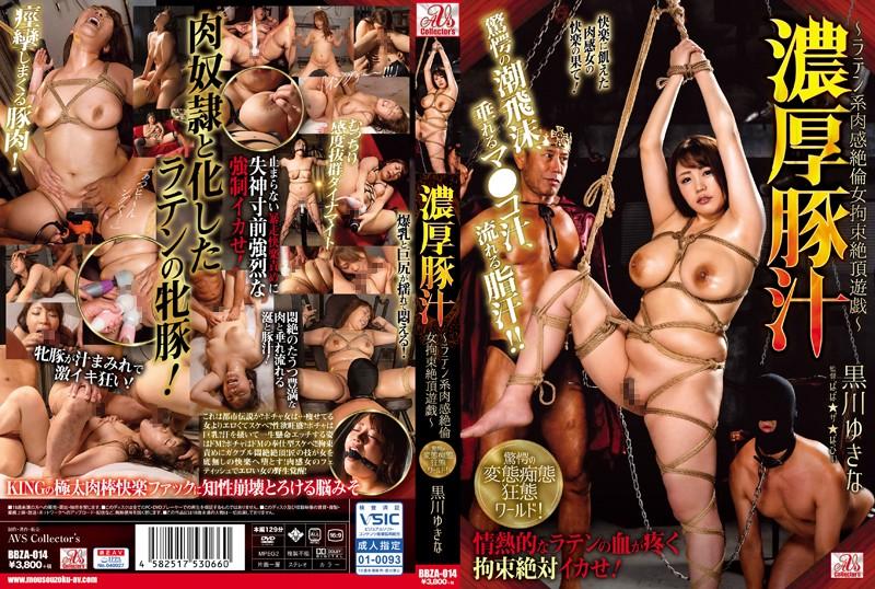 BBZA-014 VJav Yukina Kurokawa Deep And Rich Pussy Juices A Latin-Style Flesh Fantasy Orgasmic Woman Gets Tied Up For Some Hot