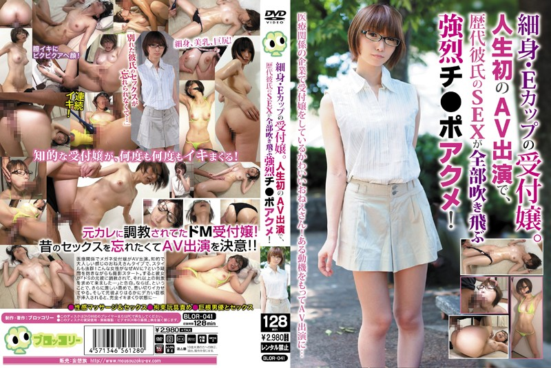 BLOR-041 Javout Slender Receptionist With E-Cups. At Her First Porn Shooting, All The Sex She Has Had With Past