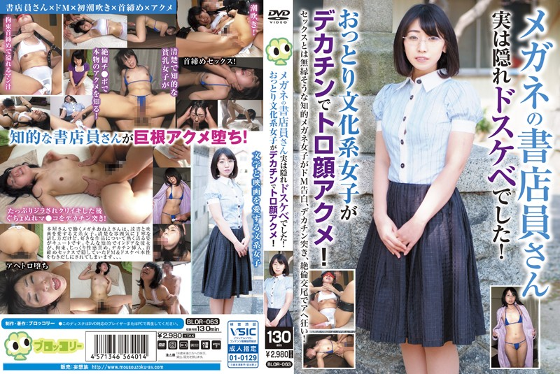 BLOR-065 porn jav Bookstore Glasses Girl She's Actually A Total Freak! This Seemingly Quiet Bookworm Goes Crazy Over A