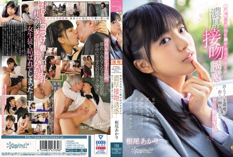CAWD-048 japanese porn movies Akari Neo A Young Female S*****t Is Attracted To Lonely Older Men – She Seduces Them With Her Innocent Smile