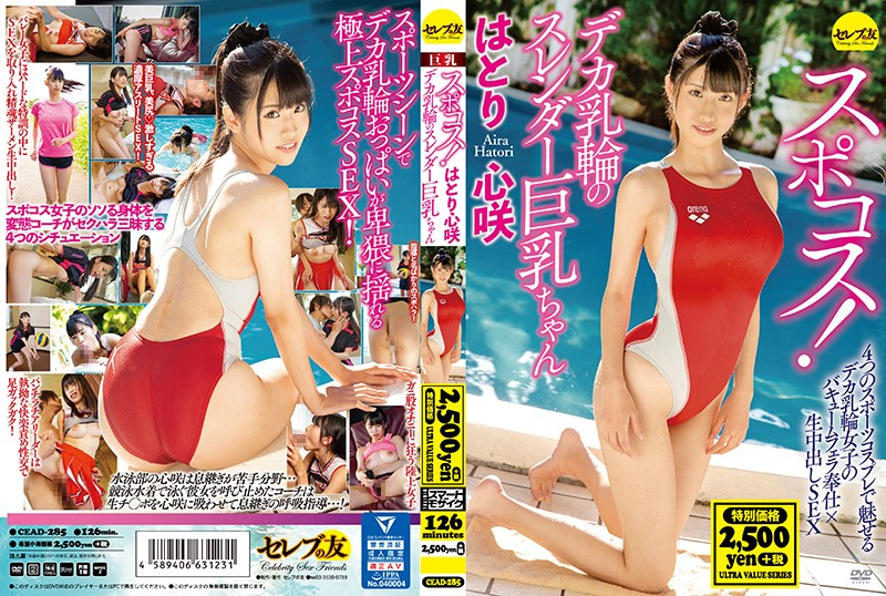 CEAD-285 jav for me Sports Costumes! – A Slender Girl With Big Tits And Massive Nipples – Airi Hatori
