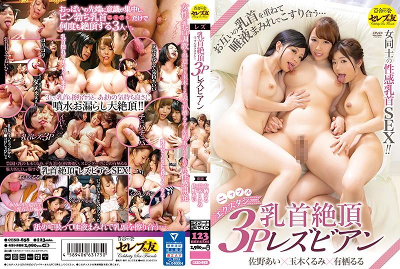 CESD-858 jav free Nipple Climax Lesbian Threesome – Kurumi Tamaki, Ruru Arisu, Ai Sano