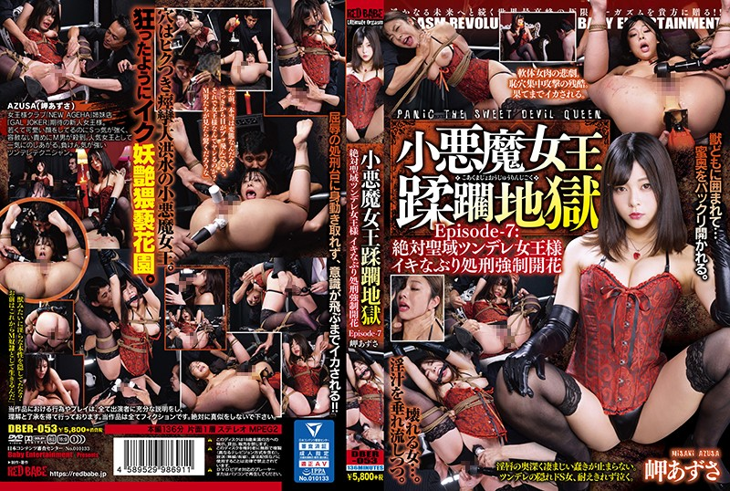 DBER-053 jav free streaming Azusa Misaki Horny Queens In Violation Hell – Episode 7 – A Tsundere Girl's Absolute Sanctuary – She Gets Fucked