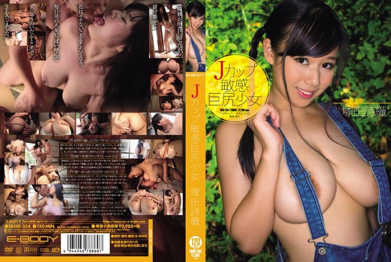 EBOD-334 sex xx J Cup Big Sensual Booty Barely Legal – Shiori Tsukada