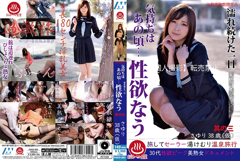 PAKO-003 jav She Spent The Whole Day Wet. An Old Feeling… She's Horny Now. Part 3. Sayuri (Pseudonym), 38 Years
