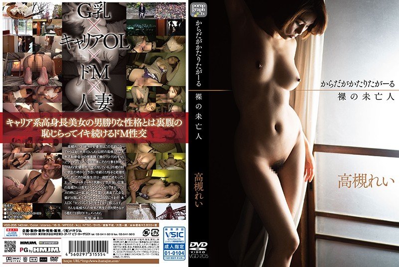 VGD-205 jav Her Body Does The Talking, Naked Widow, Rei Takatsuki