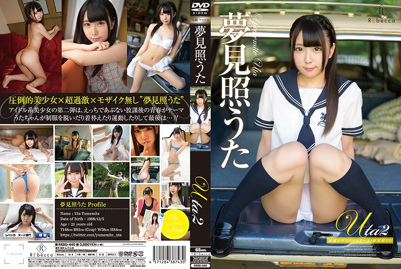REBD-440  After School Temptation – Uta Yumemite