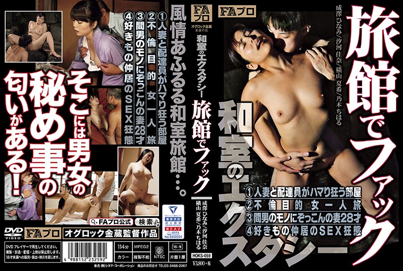 HOKS-059 asian sex Ecstasy Fuck In A Japanese Style Room