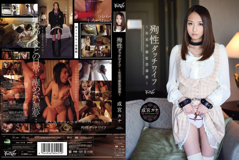 IPTD-895 jav stream Shes Does Exactly What You Say – Young Lady Company Confinement and Breaking In – Kana Narimiya