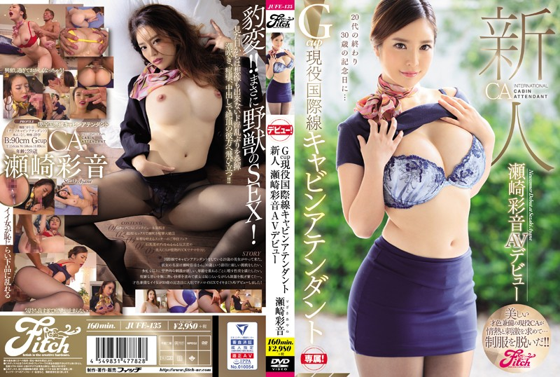 JUFE-135  Ayane Sezaki A Fresh Face G-Cup Titty Real-Life International Flight Attendant Ayane Sezaki Her Adult Video Debut