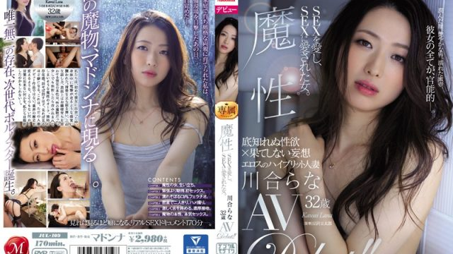 JUL-109  The Woman Who Loves SEX And Is Loved By SEX. Rana Kawai, 32 Years Old, AV Debut!!