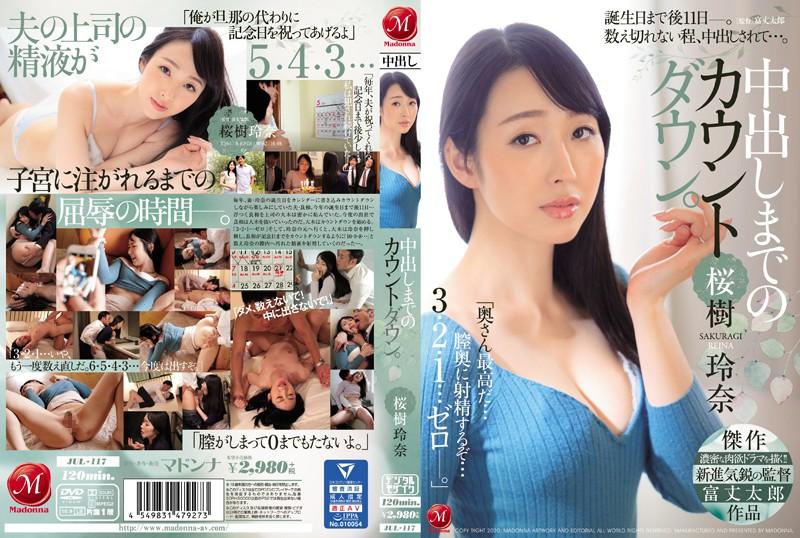 JUL-117 jav 1080 Countdown To Creampie. Rena Sakuragi
