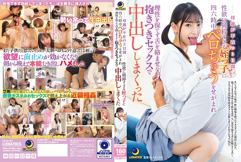 LULU-007 jav movies While Our Parents Are Away For 3 Days, My Innocent Stepsister And I Spend The Entire Time Kissing,