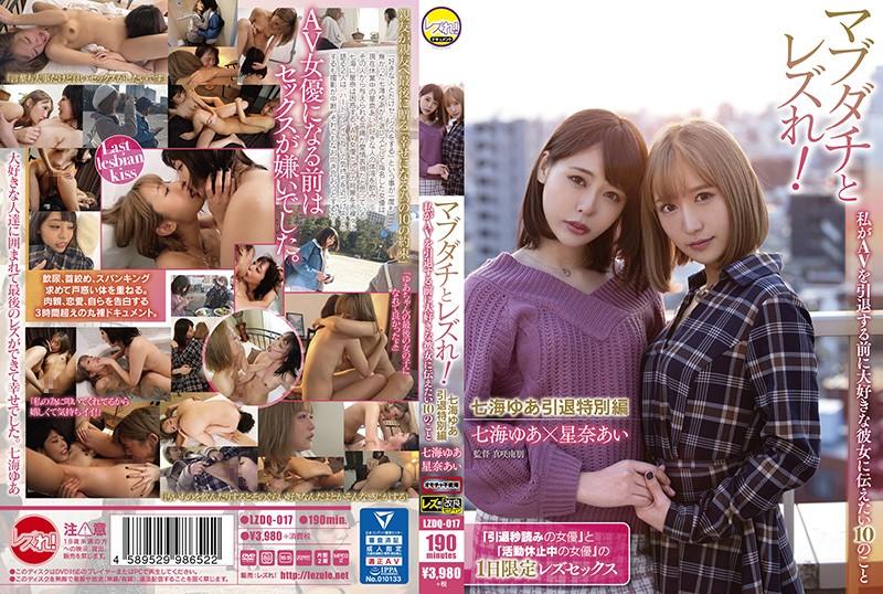 LZDQ-017 jav hd porn Yua Nanami Ai Sena Best Friends Lez Out! 10 Things I Want To Tell My Best Girlfriend Before She Retires From Porn Yua