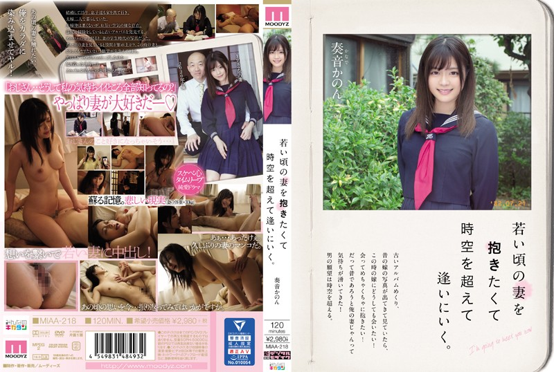 MIAA-218 jav idol Kanon Kanade I Wanted To Fuck The Young Version Of My Wife, So I Traveled Through Time To Meet Her When She Was