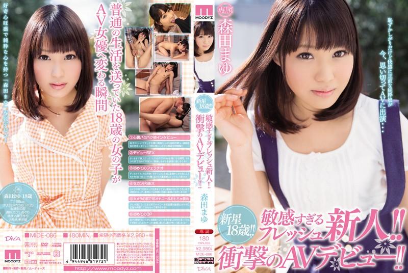 MIDE-086 japan av movie 18 Years Old New Star !! Super Sensitive Fresh Face !! Shocking AV Debut!! Mayu Morita