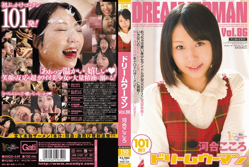 MIGD-449 JavHD Dream Woman 86 Kokoro Kawai