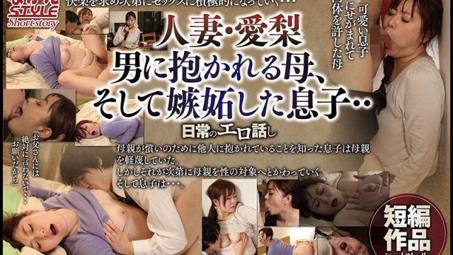 NSSTL-020 asian sex videos Married Woman Airi Son Gets Jealous Of His Mom Fucking Strangers