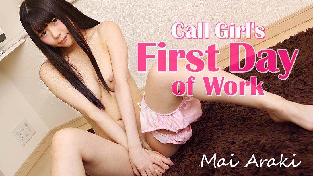 HEYZO-1190 jav idol Call Girl's First Day of Work – Mai Araki