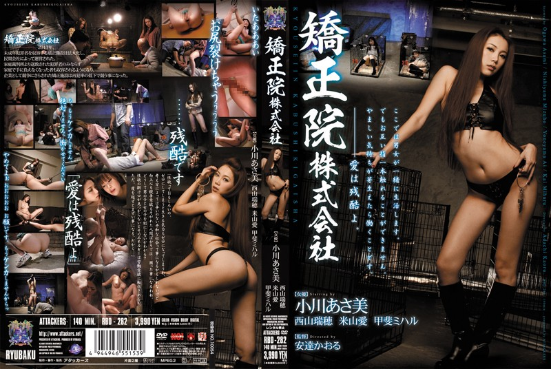 RBD-282 best free porn My Private Youth Correctional Facility