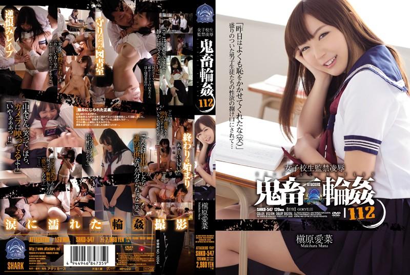 SHKD-547 japanese xxx Schoolgirl Confined Rape Brutal Gangbang 112 Mana Makihara