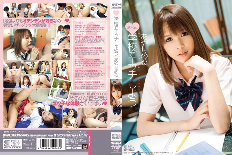 SOE-468 javhd.com Fucking Meru at School – Meru Ayase